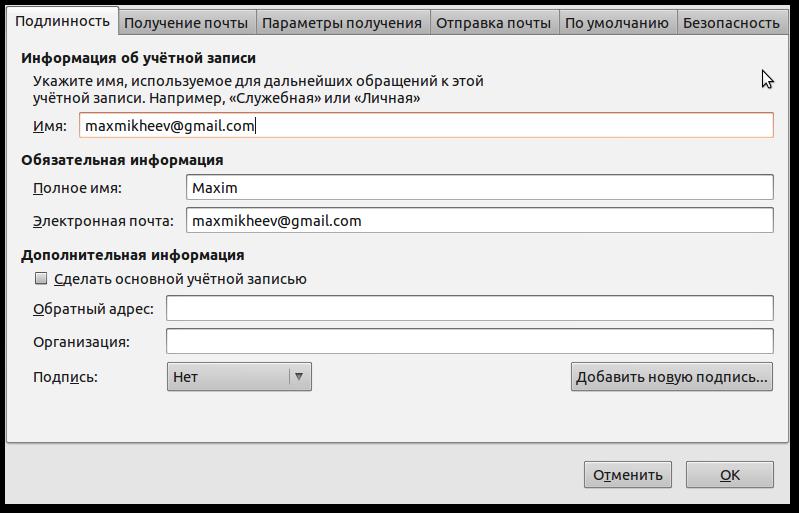 Настройка почтового клиента Evolution в Ubuntu 10 10